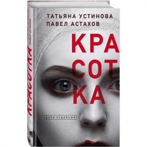 Татьяна Устинова, Павел Астахов «Красотка»