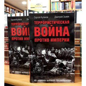 «Террористическая война против империи. Из архивов царского правительства»