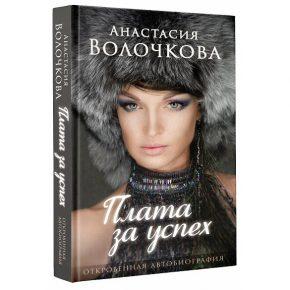Анастасия Волочкова «Плата за успех. Откровенная автобиография»