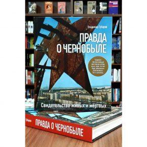 Владимир Губарев «Правда о Чернобыле»