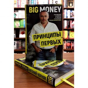 Евгений Черняк «Big Money. Принципы первых»