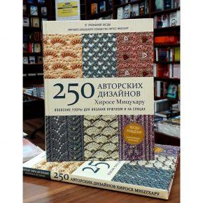 «Японские узоры для вязания крючком и на спицах. 250 авторских дизайнов Хиросе Мицухару»