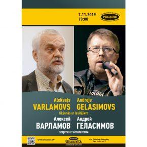 Встреча с Андреем Геласимовым и Алексеем Варламовым 7 ноября!