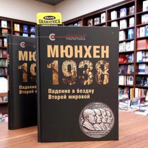«Мюнхен-1938: Падение в бездну Второй мировой»