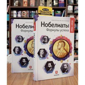 Алексей Паевский и Анна Хоружая «Нобелиаты. Формулы успеха. 1901–1910»