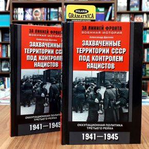Александр Даллин «Захваченные территории СССР под контролем нацистов»