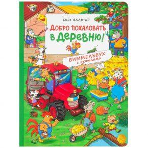 """Виммельбухи «Добро пожаловать в деревню!» и """"В детский сад"""""""
