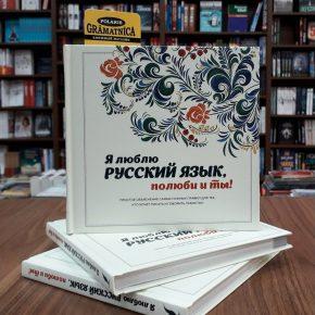 «Я люблю русский язык, полюби и ты!»