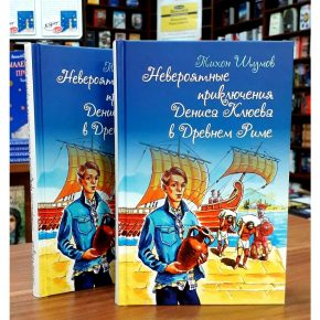Тихон Шумов «Невероятные приключения Дениса Клюева в Древнем Риме»