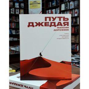 Максим Дорофеев «Путь джедая»
