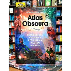Дилан Тюрас и Розмари Моско «Atlas Obscura для детей»