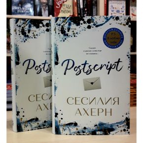 Сесилия Ахерн «Postscript»