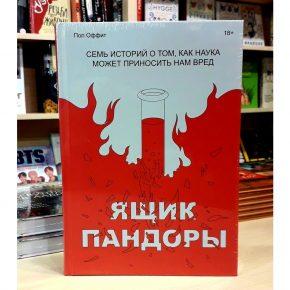 Пол Оффит «Ящик Пандоры»