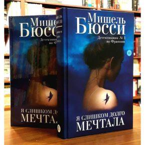 Мишель Бюсси «Я слишком долго мечтала»