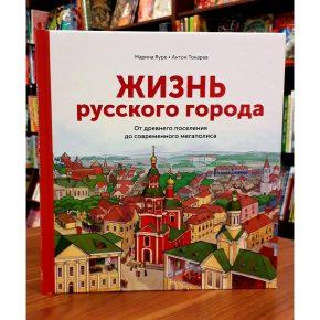 Марина Яузе, Антон Токарев «Жизнь русского города»