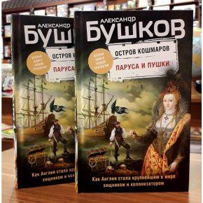 Александр Бушков «Паруса и пушки»
