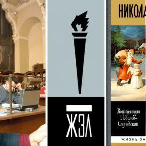 Встреча с автором книги о Николае Чудотворце 15 декабря