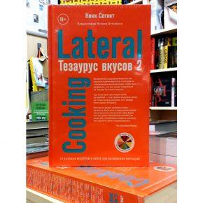 Ники Сегнит «Тезаурус вкусов 2. Lateral Cooking»