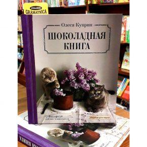 Олеся Куприн «Шоколадная книга»