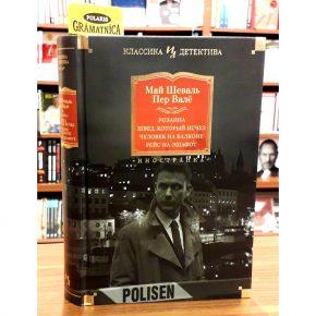 Май Шеваль, Пер Валё «Розанна. Швед, который исчез. Человек на балконе. Рейс на эшафот»