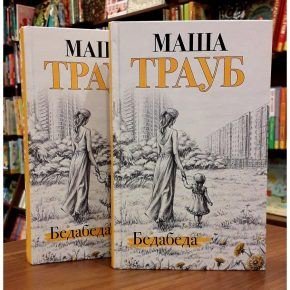 Маша Трауб «Бедабеда»