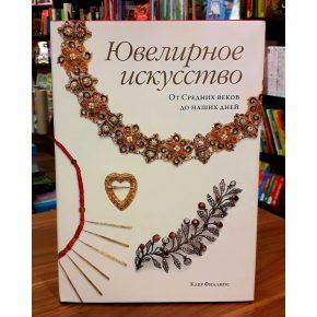 Клер Филлипс «Ювелирное искусство. От Средних веков до наших дней»