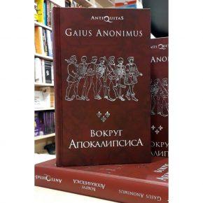 Гай Аноним «Вокруг Апокалипсиса»
