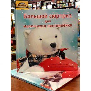 «Большой сюрприз для маленького медвежонка»