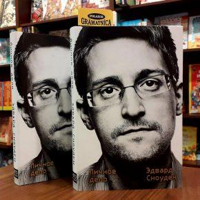 Эдвард Сноуден «Личное дело»