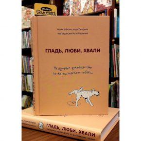 А. Бобкова, Н. Пигарева, Е. Пронина «Гладь, люби, хвали»