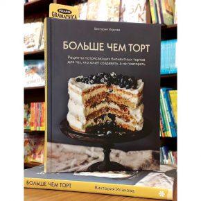 Виктория Исакова «Больше, чем торт»