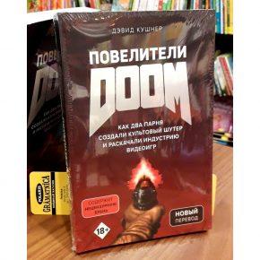 Дэвид Кушнер «Повелители DOOM»
