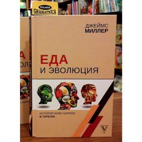 Джеймс Миллер «Еда и эволюция: история Homo Sapiens в тарелке»