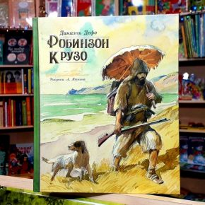 "Детская книга месяца ""Робинзон Крузо"""