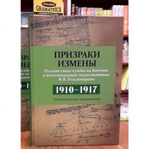 «Призраки измены. Русские спецслужбы на Балтике в воспоминаниях подполковника В. В. Владимирова 1910-1917 гг.»
