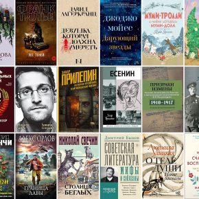 Интересные книги 7 декабря