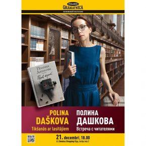 Встреча с Полиной Дашковой 21 декабря