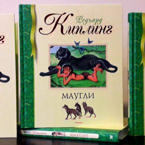 Детская книга месяца «Маугли»