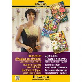 "Презентация книги ""Сказки о цветах. Европейский букет"""