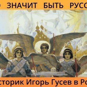 Историк Игорь Гусев в Polaris 12 марта