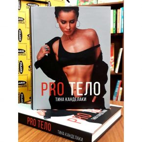 Тина Канделаки «PRO тело»