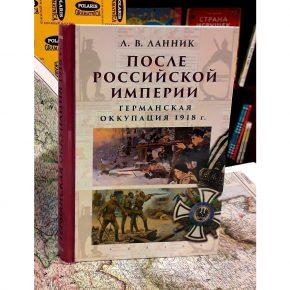 Леонтий Ланник «После Российской империи. Германская оккупация 1918 г.»