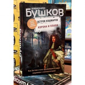 Александр Бушков «Корона и плаха»