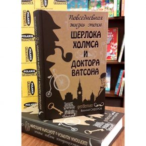 Василий Сидоров «Повседневная жизнь эпохи Шерлока Холмса и доктора Ватсона»