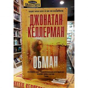 Джонатан Келлерман «Обман»