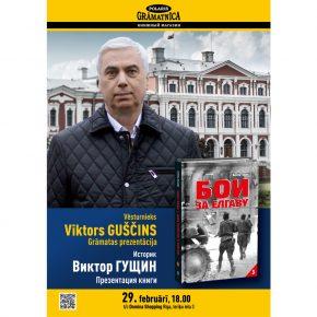 Историк Виктор Гущин в Polaris 29 февраля