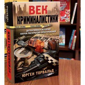 Юрген Торвальд «Век криминалистики»