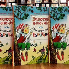 «Золотой ключик» - детская книга месяца