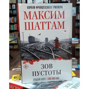 Максим Шаттам «Зов пустоты»