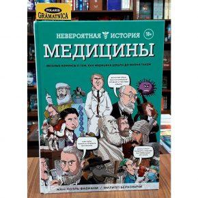 Ж.-Н. Фабиани и Ф. Берковичи «Невероятная история медицины»